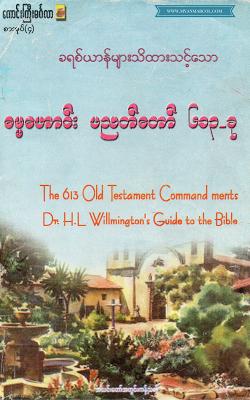 Ebook download.com myanmar