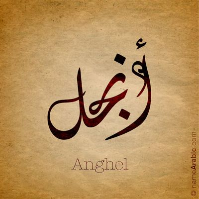 Angel Arabic Calligraphy Design Islamic Art Ink Inked