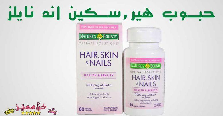 حبوب هير اند سكين اند نيلز لتطويل الشعر Hair Skin And Nails Pills For Long Healthy Hair حبوب هير سكين اند Health Beauty Hair Skin Skin