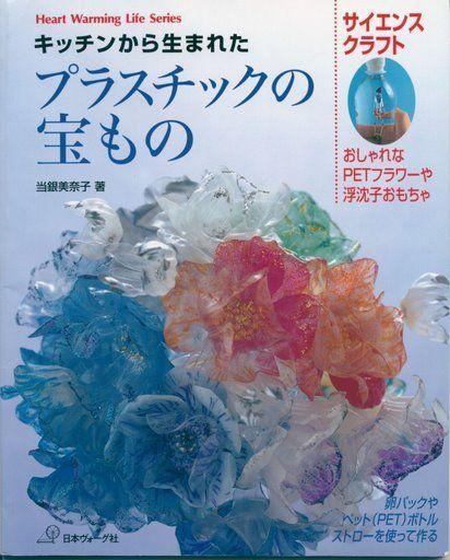 reciclaje de plasticos,flores