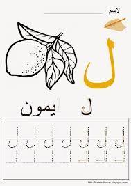 نتيجة بحث الصور عن ورقة عمل حرف اللام للصف الاول Arabic Alphabet Letters Arabic Alphabet Arabic Alphabet For Kids