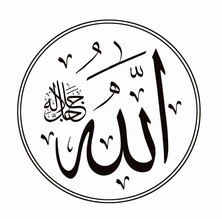 Allah 2 White Allah Calligraphy Allah Islamic Calligraphy Quran