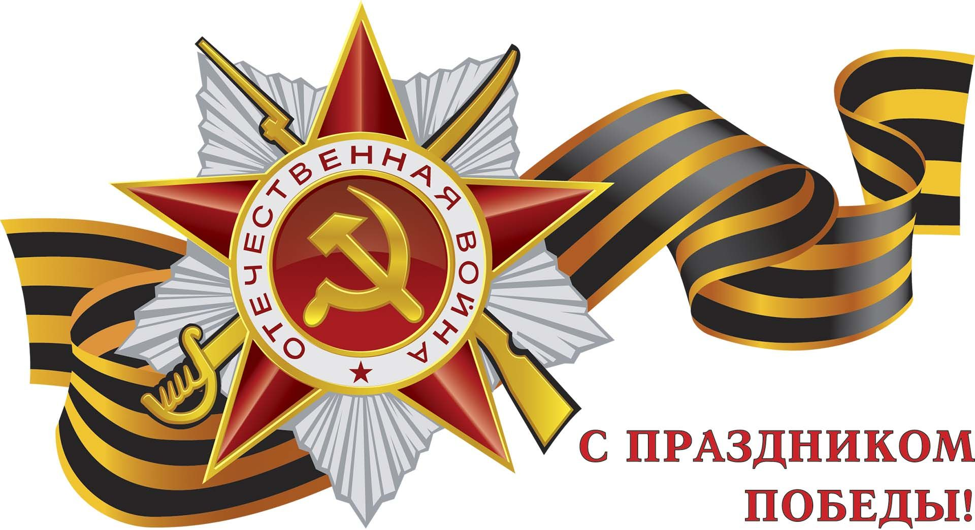 S Prazdnikom Pobedy Otkrytki Simvoly Shablony Otkrytok