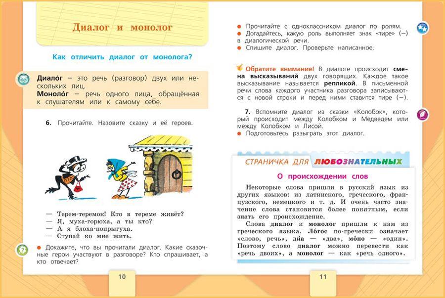 Гдз по русскому языку 7 класс п.а леканта