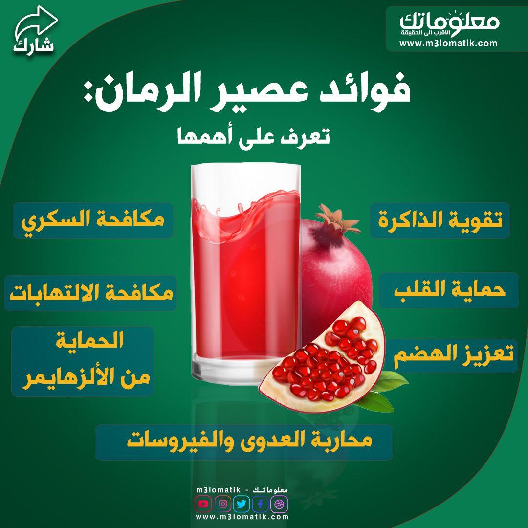 فوائد عصير الرمان Radish Food Vegetables