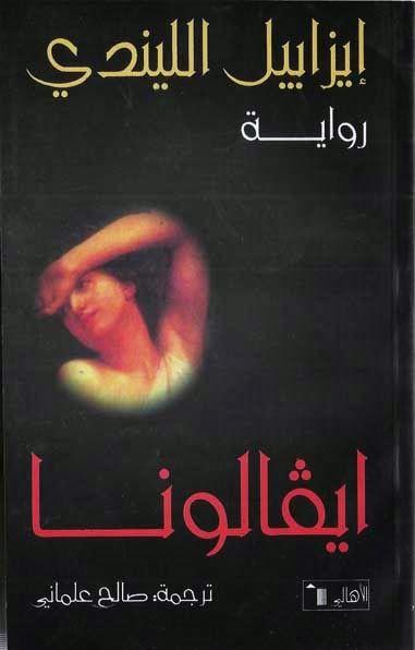 كتاب حكايات إيفا لونا Pdf مدونة الحب في غرفة الإنعاش Novels Books Ebook