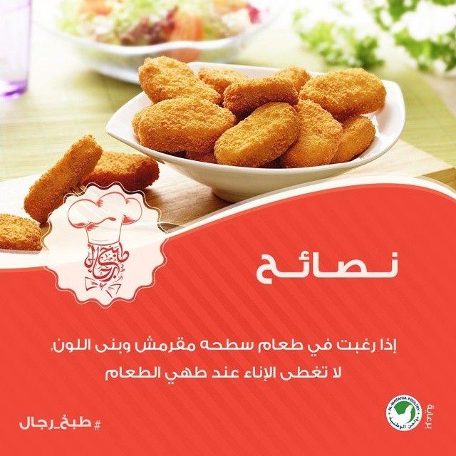إذا رغبت في طعام سطحه مقرمش و بني اللون لا تغطي الإناء عند طهي الطعام طبخ معلومة وصفات طبخ رجال السعودية Food Breakfast Almond