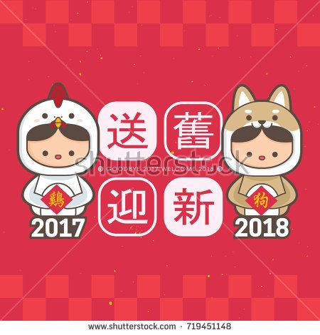 Chinese New Year Greeting Card Template Cute Boy And Girl
