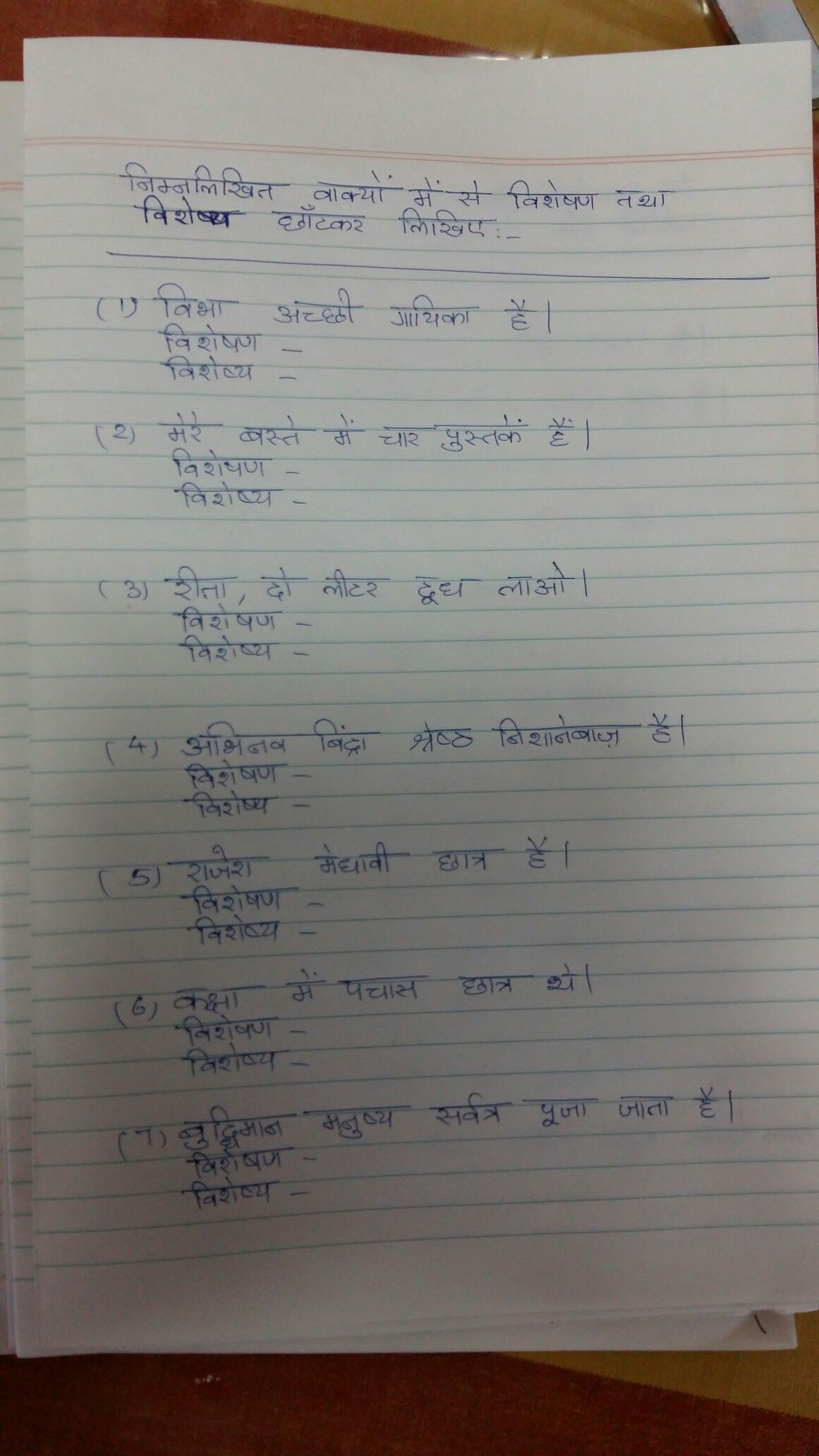 Visheshan &visheshya -hindi | Hindi worksheets, Writing ...