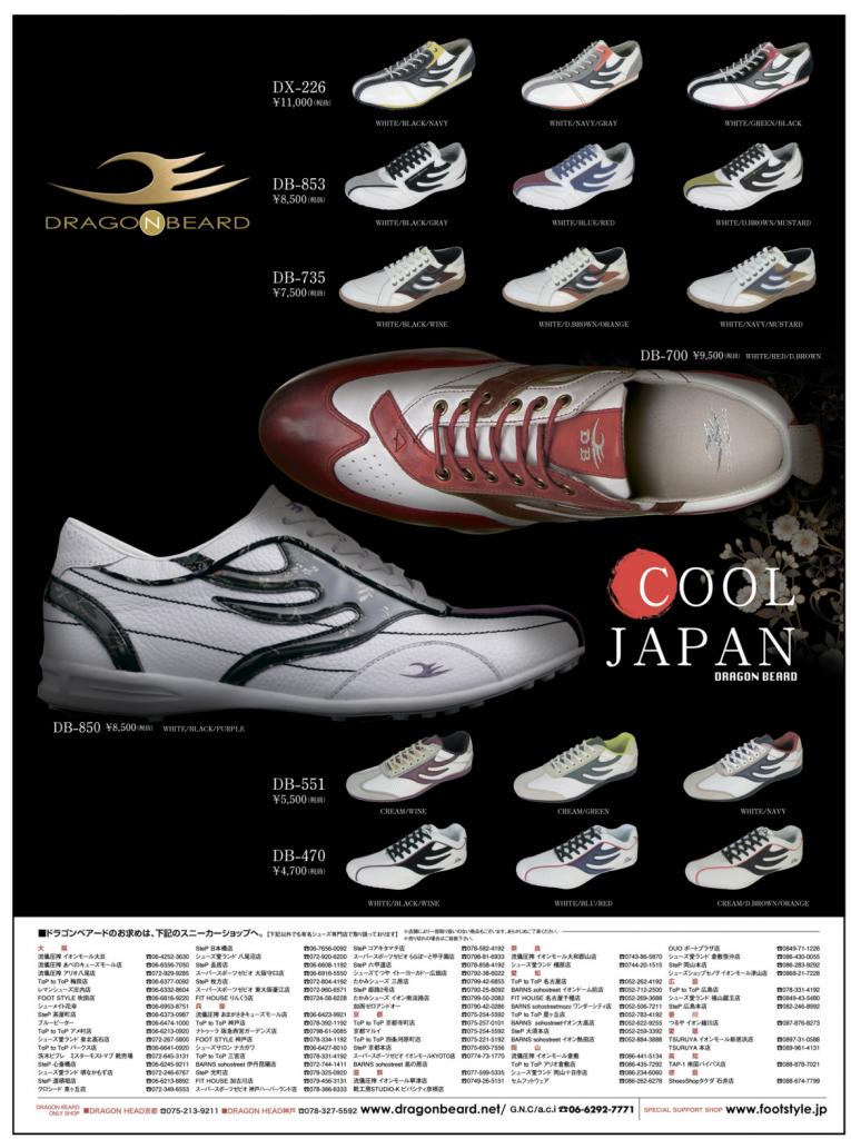 famous-footwear-mens-sneakers-shoes-online-shoes-for-men-blog-mougen-insneakershop-dragonbeard-2014%e5%b9%b4-4%e6%9c%88%e6%9c%ab%e3%80%80%e6%97%a5%e5%88%8a%e3%82%b9%e3%83%9du30fc%e3%83%84%e3%80%80