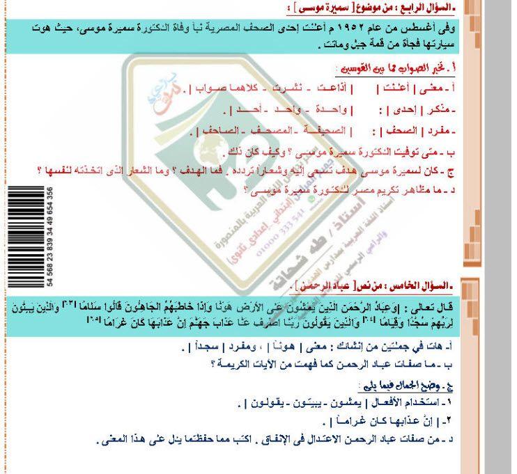 10 امتحانات عربي لن يخرج عنهم امتحان الشهادة الاعدادية ترم اول 2020 Exam Map Save