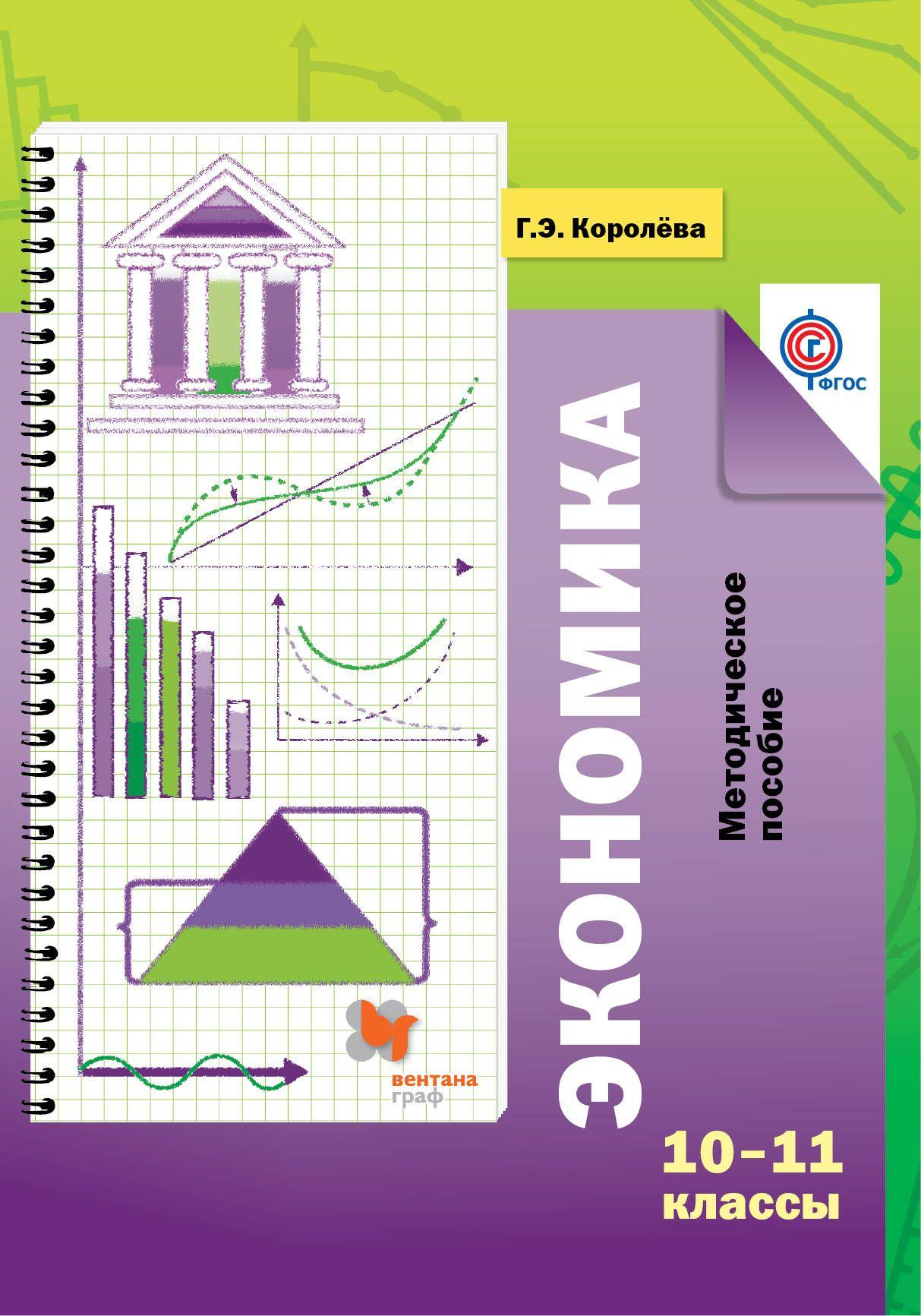Календарно-тематическое планирование по экономике 10-11 класс по фгосу