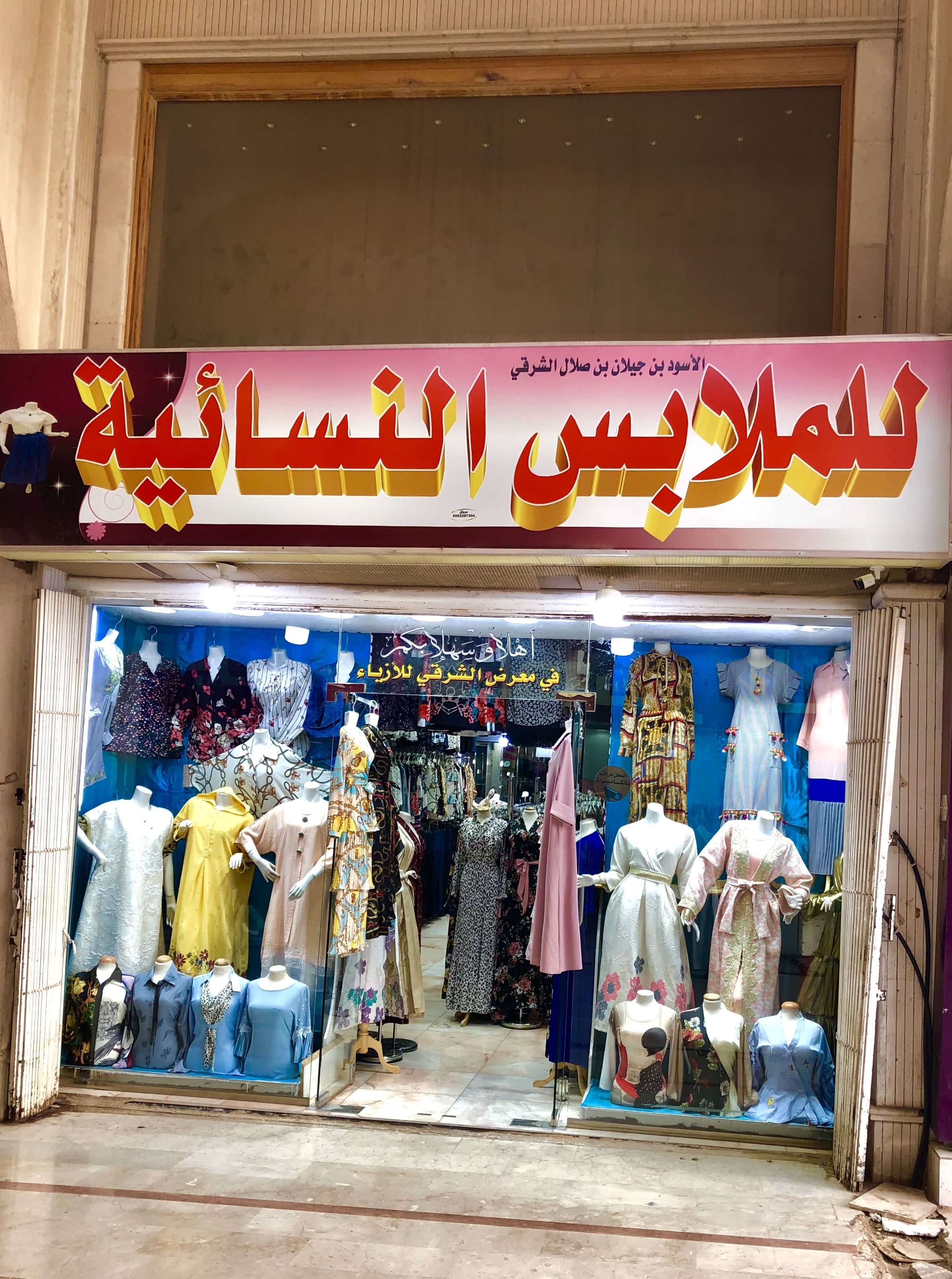 Souq Taibah أسواق طيبة Marketing Places To See Gold