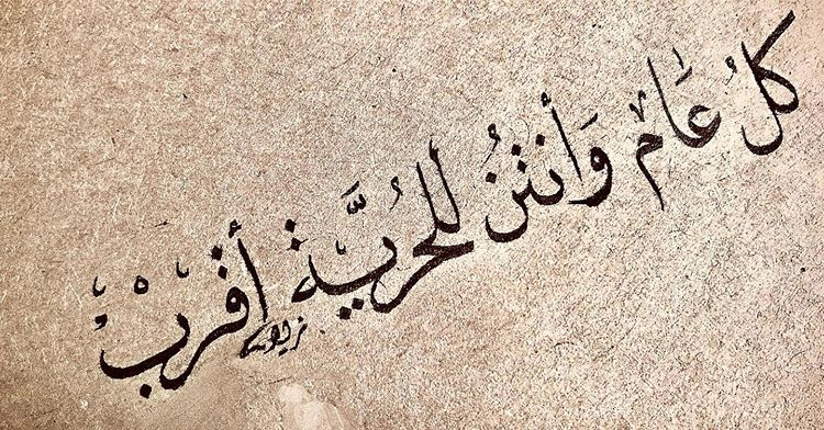الخط العربي خط النسخ 8th Of March Instagram Day