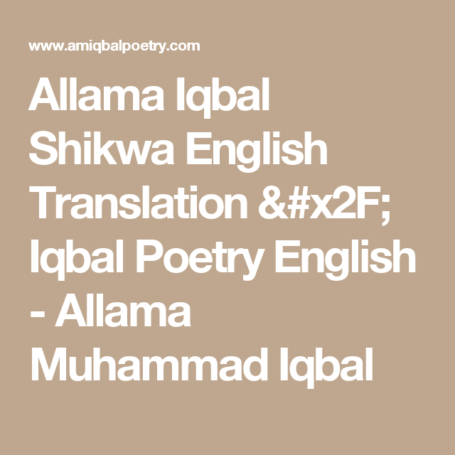 Allama Iqbal Shikwa English Translation / Iqbal Poetry English