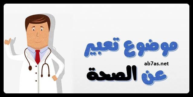 موضوع تعبير عن الصحة معلومات هامة عن اهمية الصحة وانواعها أبحاث نت Family Guy Fictional Characters Character