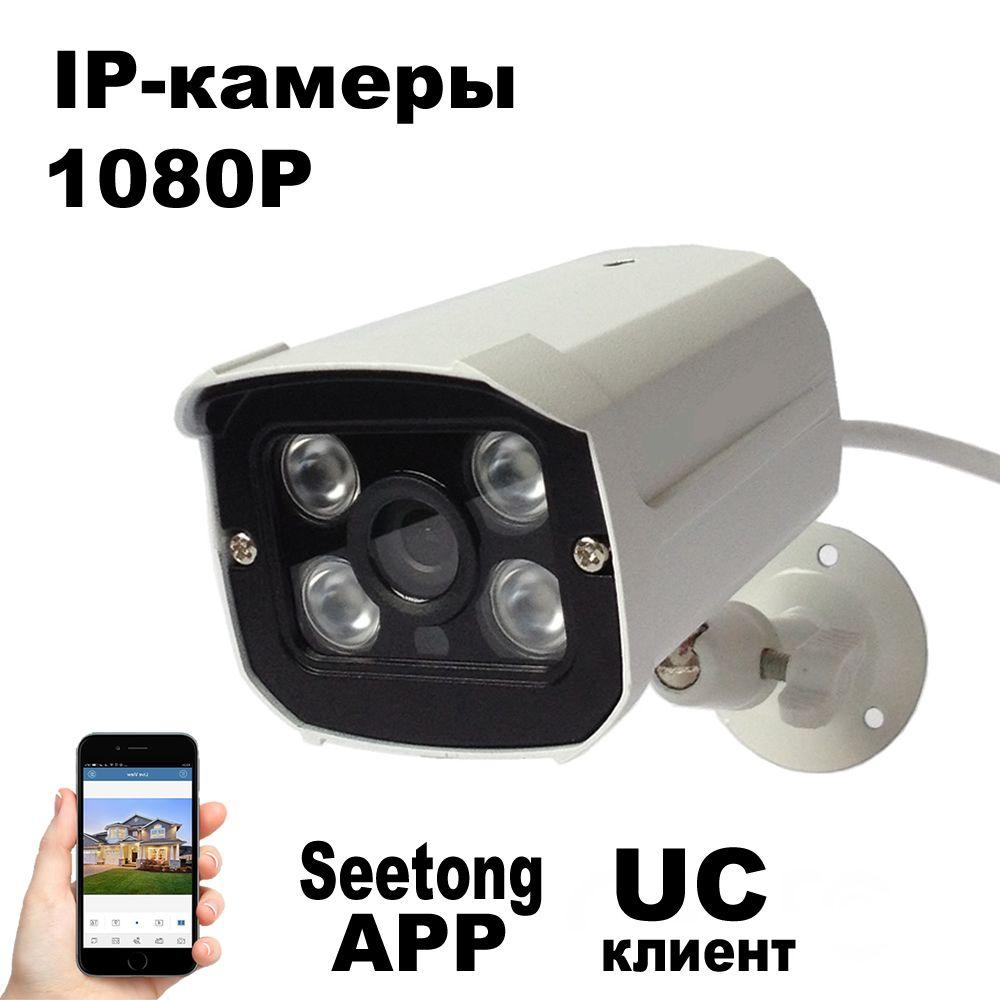 Donphia Ip Camera 2mp Video Surveillance Onvif Cloud Motion Detection Waterproof Cctv Security 1080p Hd Seetong App Uc Soft Affiliate