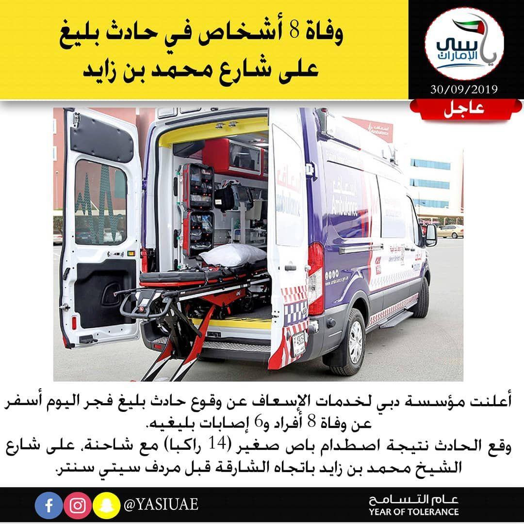عاجل وفاة 8 أشخاص في حادث بليغ على شارع محمد بن زايد ياسي الامارات الامارات ابوظبي دبي الشارقة عجمان الفجيرة ر Recreational Vehicles Trucks Years