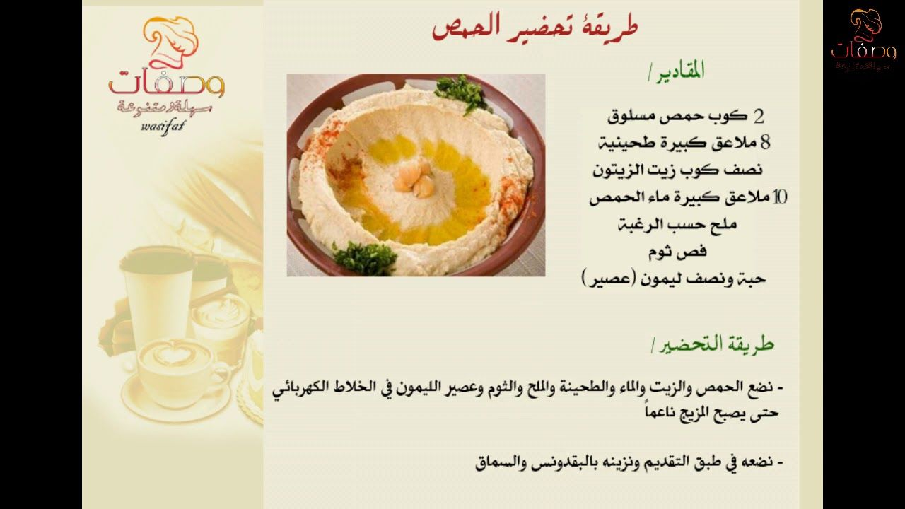 طريقة عمل الحمص الحب في المنزل Fruit Food Cantaloupe