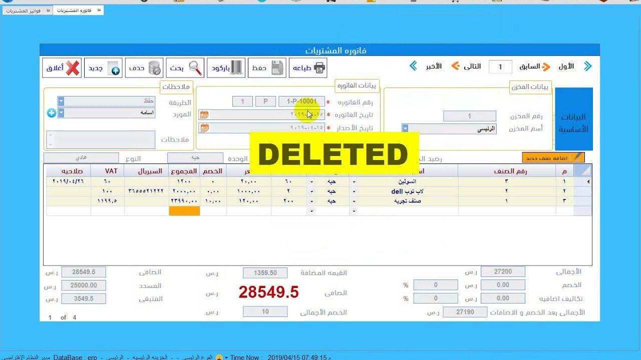 مرتجع فاتورة المشتريات من برنامج Apex Store للتواصل 0555126194 Periodic Table Diagram