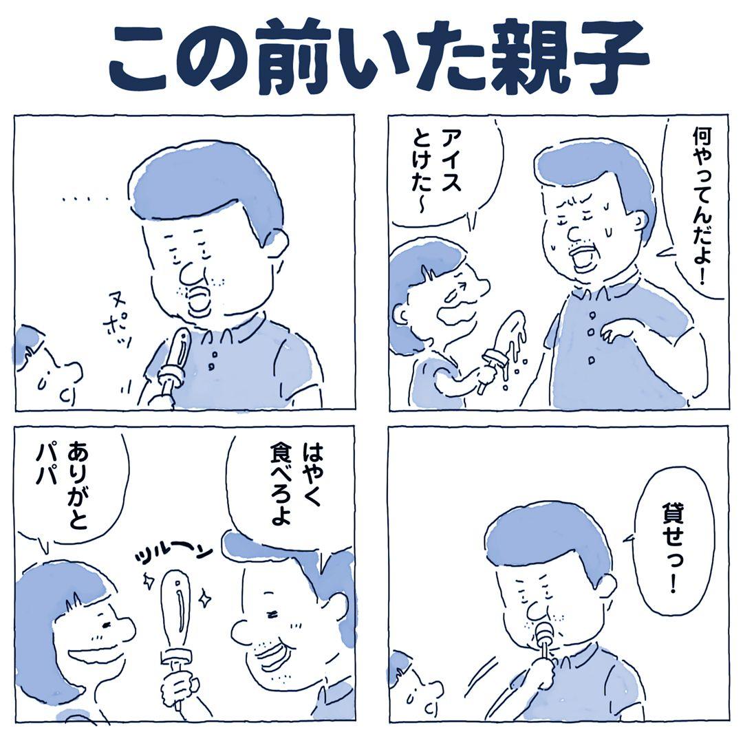 むぱぱ つ