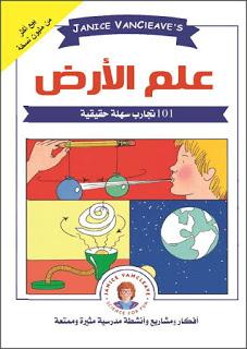 تحميل كتاب علم الأرض ـ 101 تجارب سهلة وحقيقية Pdf Earth Science Lessons Fun Science Science For Kids