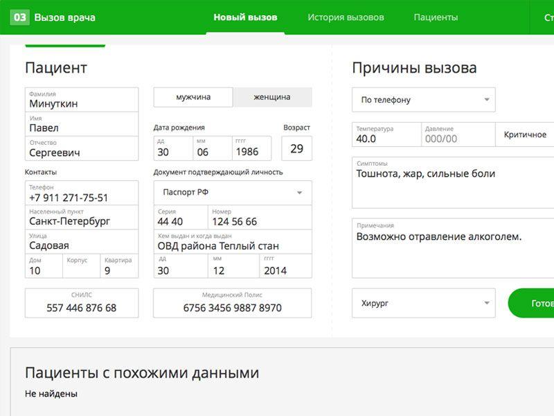 Patient Form in Russian Free Sketch App Resources Pinterest - patient registration form