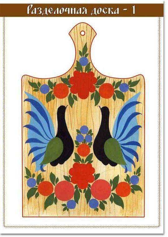 городецкая роспись доски | Рисунки, Русское народное искусство