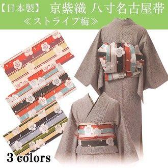 Nagoya Obi | Polyester | waschbar Breite 31cm | Länge 3,6cm Preis: 29,10€ | ¥  4,298