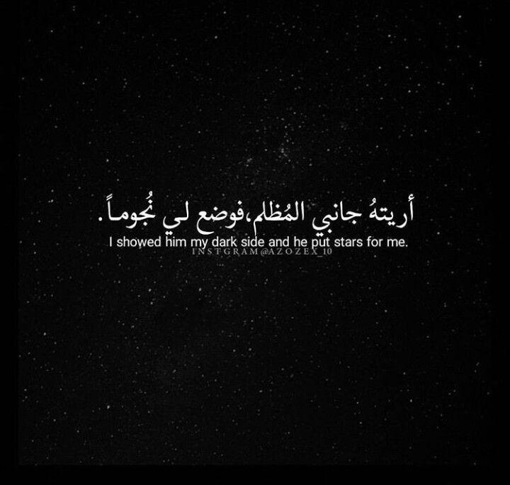 عندما تكون بالقرب الكافي والثقه الكامله بتاثير الله تعالى عليك على قلبك ومشاعرك على حياتك واقدا Quran Quotes Verses Words Quotes Arabic Quotes With Translation