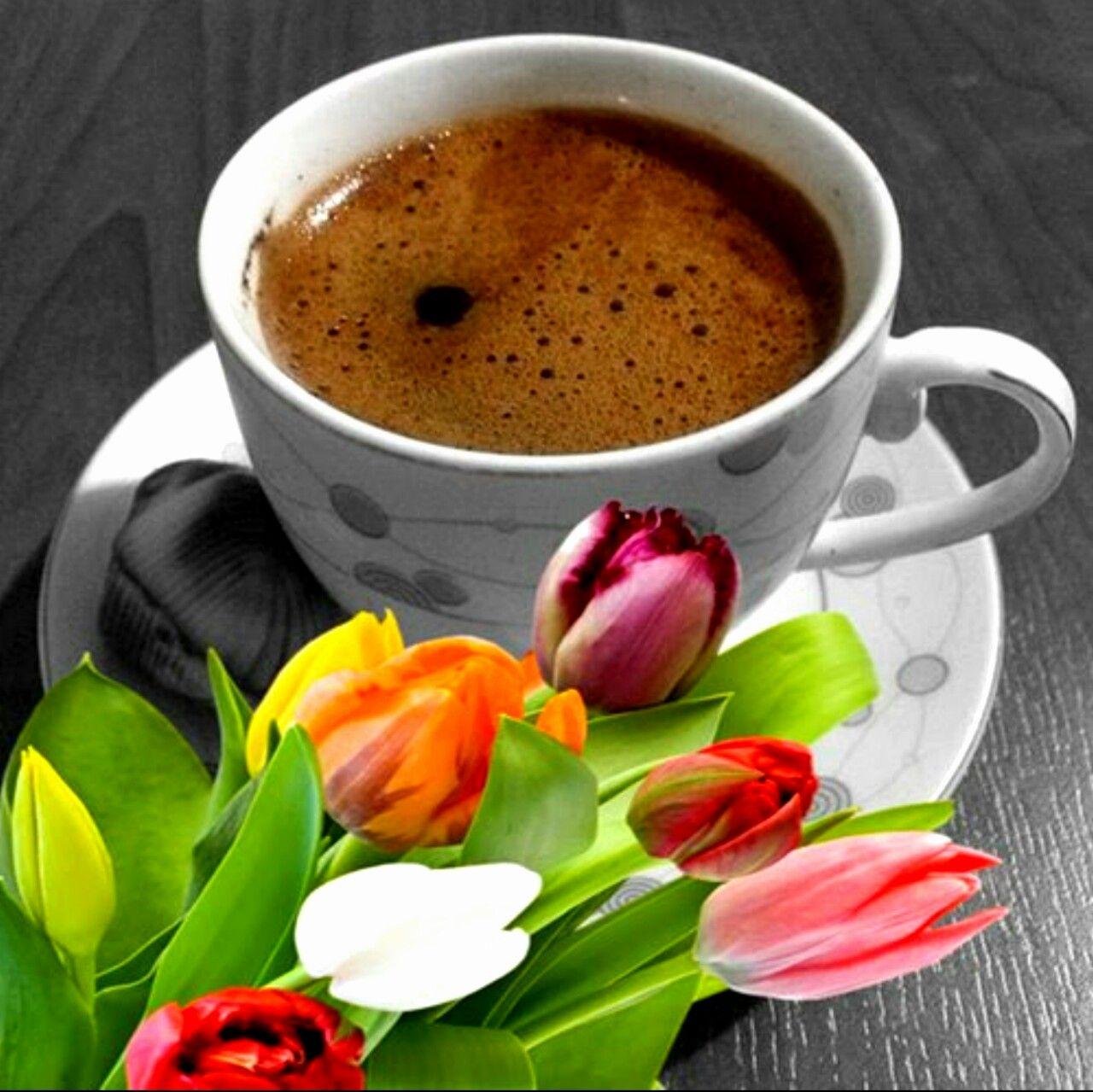 Открытки доброе утро хорошего дня с кофе