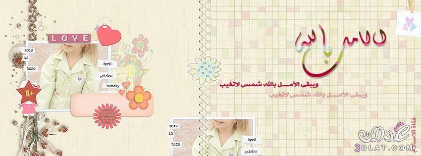 كفرات و صور اسلامية لغلاف الفيس بوك Facebook Cover Image Blog Posts Blog Map