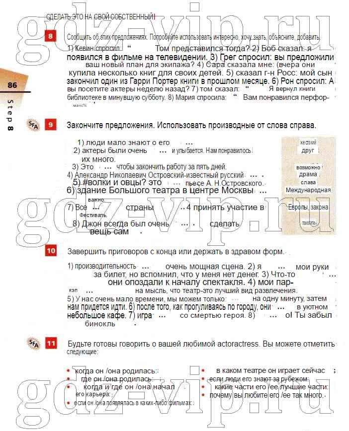 Гдз по русскому языку 6-7 бабайцева беднарская