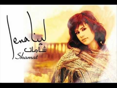 يا مايلة ع الغصون لينا شاماميان Youtube World Music Music Singer
