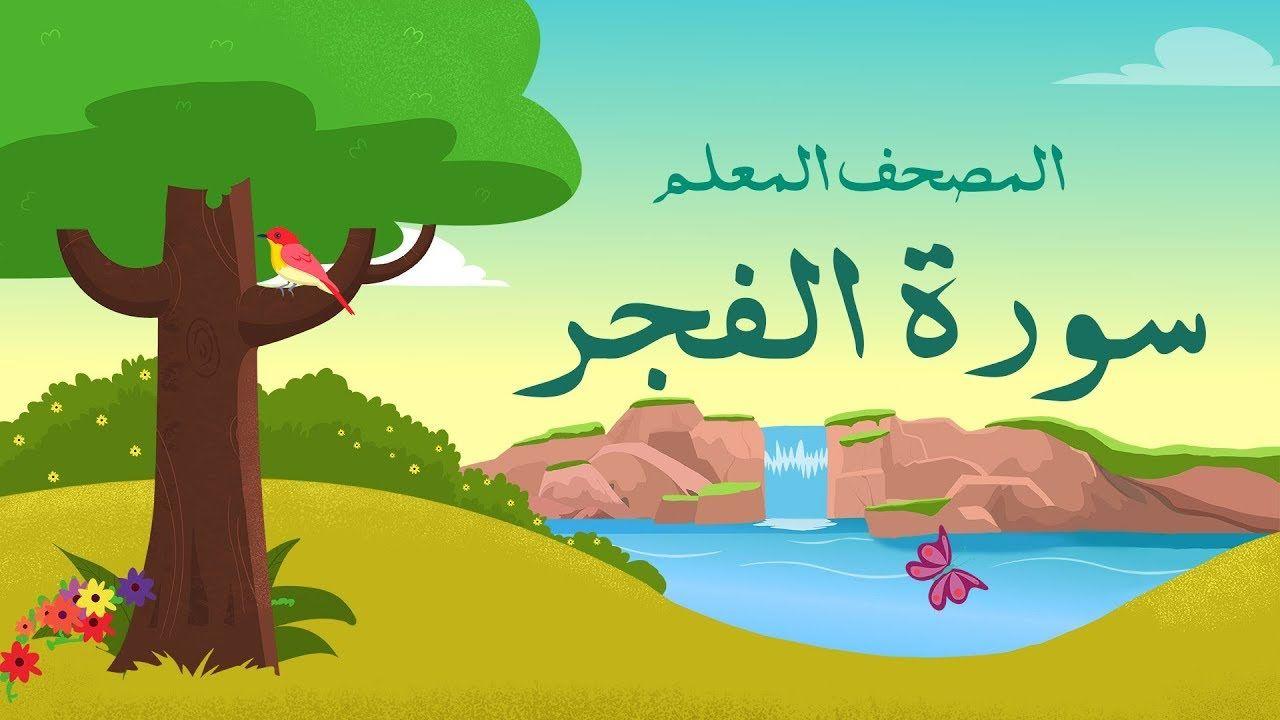 سورة الفجر مكرره 3 مرات المصحف المعلم للشيخ المنشاوي Arabic Kids Drawings Home Decor Decals