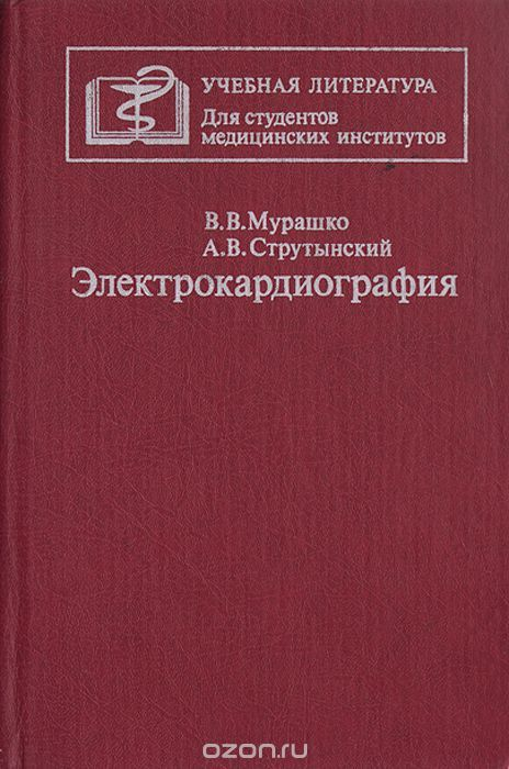 Мурашко струтынский экг скачать pdf