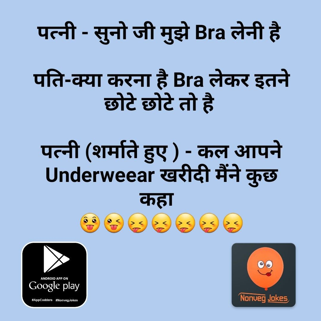 Dirty funny jokes in hindi image