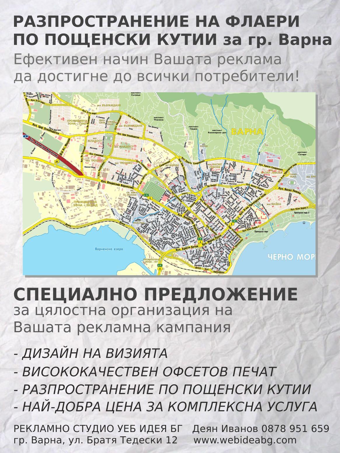 Razprostranenie Na Flaeri Za Gr Varna Places To Visit Map