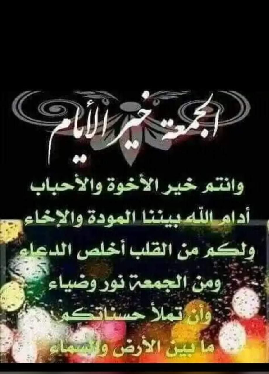 باقة رائعة من رسائل يوم الجمعة المباركة جمعة مباركة دعاء ليلة الجمعة ادعية متحركة يوم الجمعه سورة الكهف صور يوم Islamic Images Islamic Pictures Blessed Friday