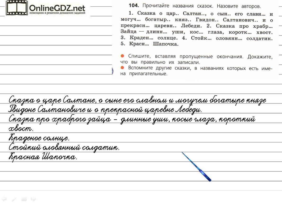 Списать готовое упражнение 104 онлайн по русскому языку 4 класса зеленина бесплатно