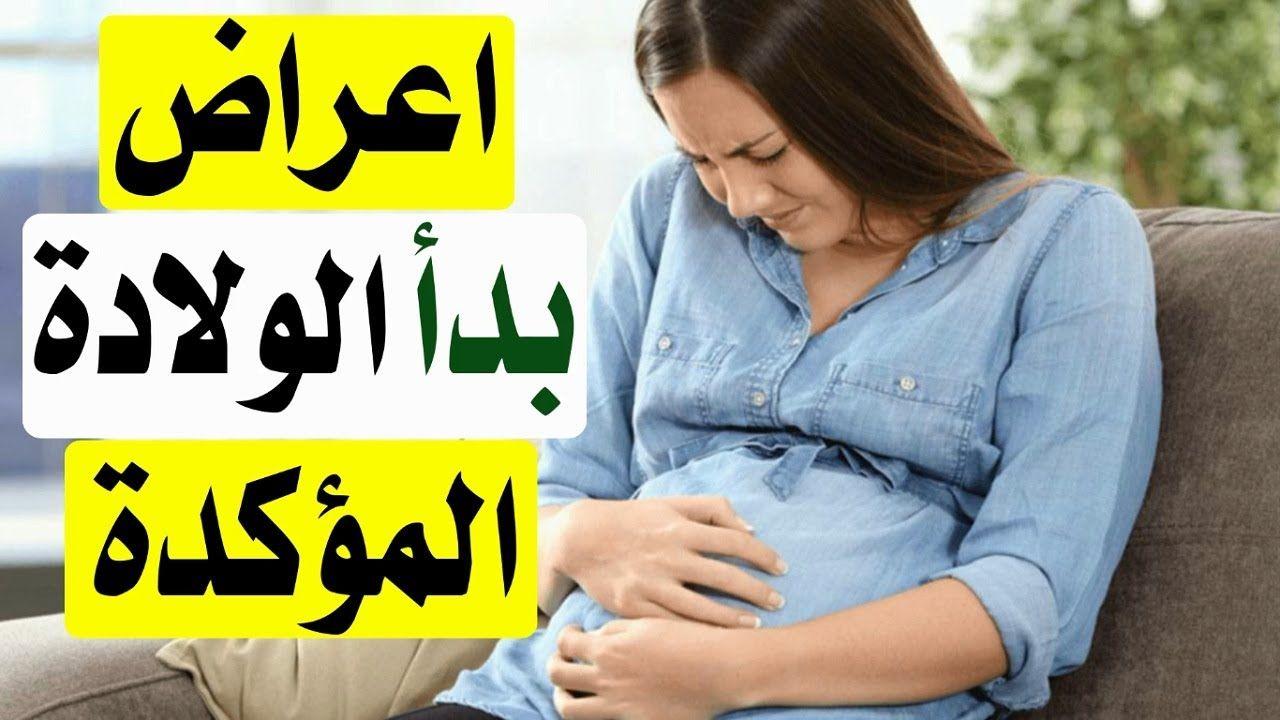 اعراض الولادة الطبيعية في الشهر التاسع للبكر علامات يوم الولادة الطبيع