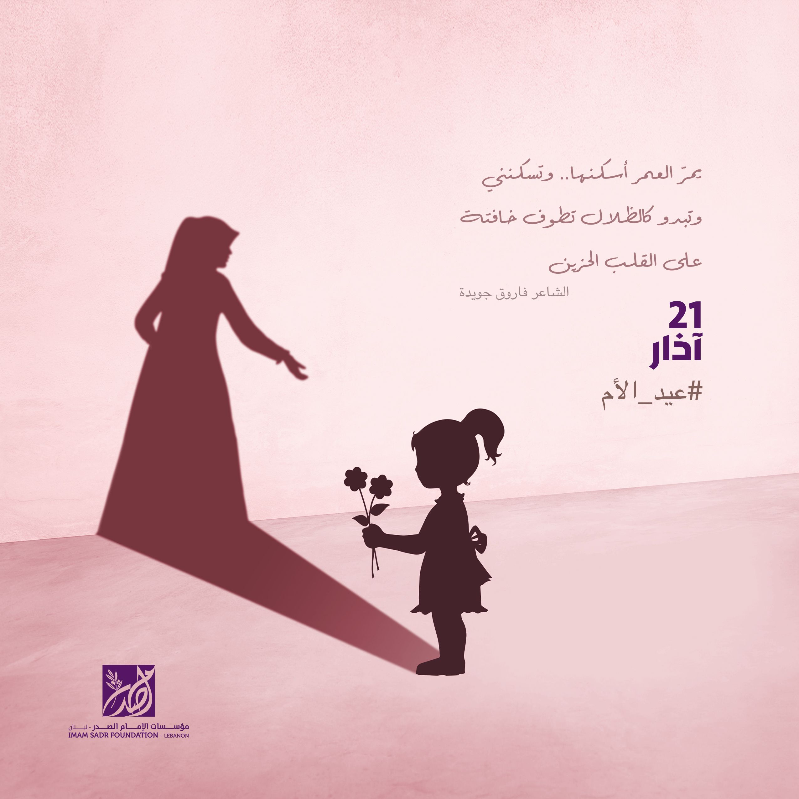 عيد الأم Foundation Photo Poster