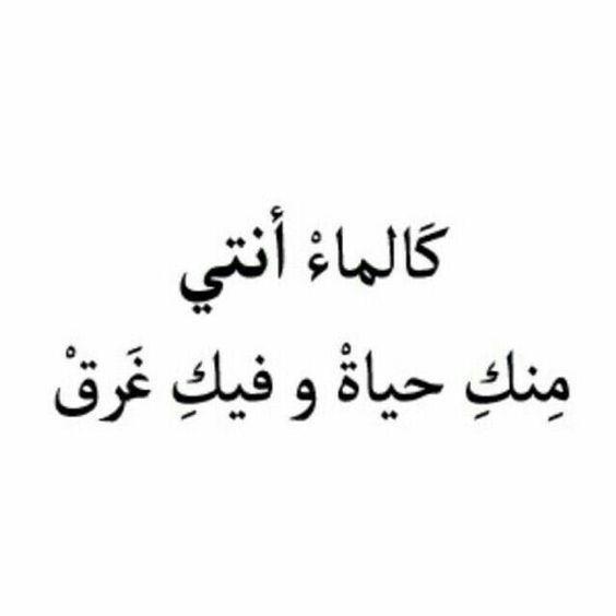 תוצאת תמונה עבור قصائد حب وغزل Words Quotes Funny Arabic Quotes Cool Words