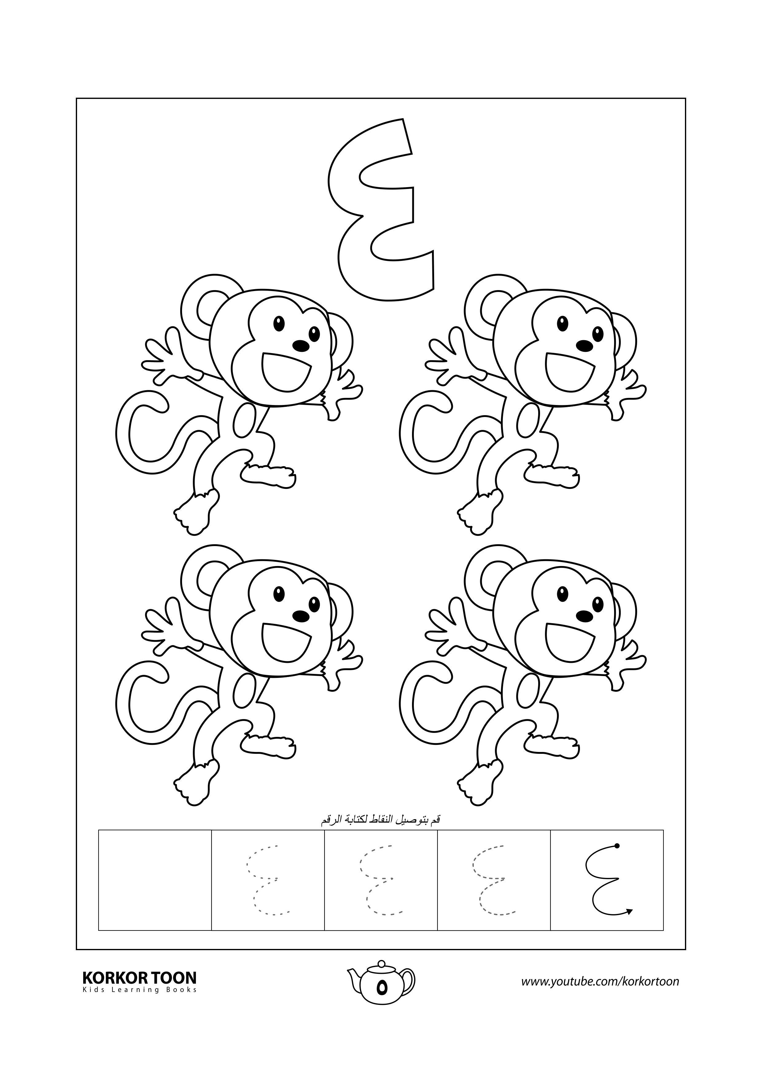 كتاب تلوين الأرقام العربية تلوين الرقم 4 Coloring Books Kids Coloring Books Numbers Preschool