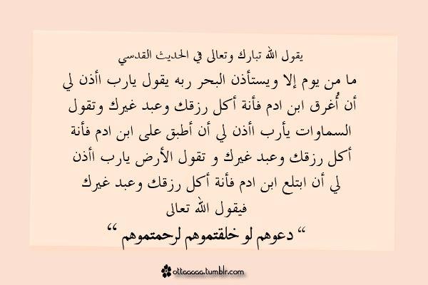 Pin By Heyam Yasin On احاديث نبوية Islam Allah Words
