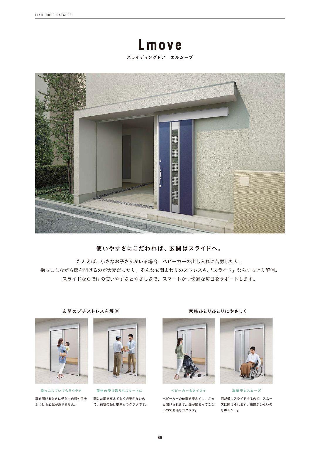ドア選び 総ページ数 52 ドア 玄関 ビュー