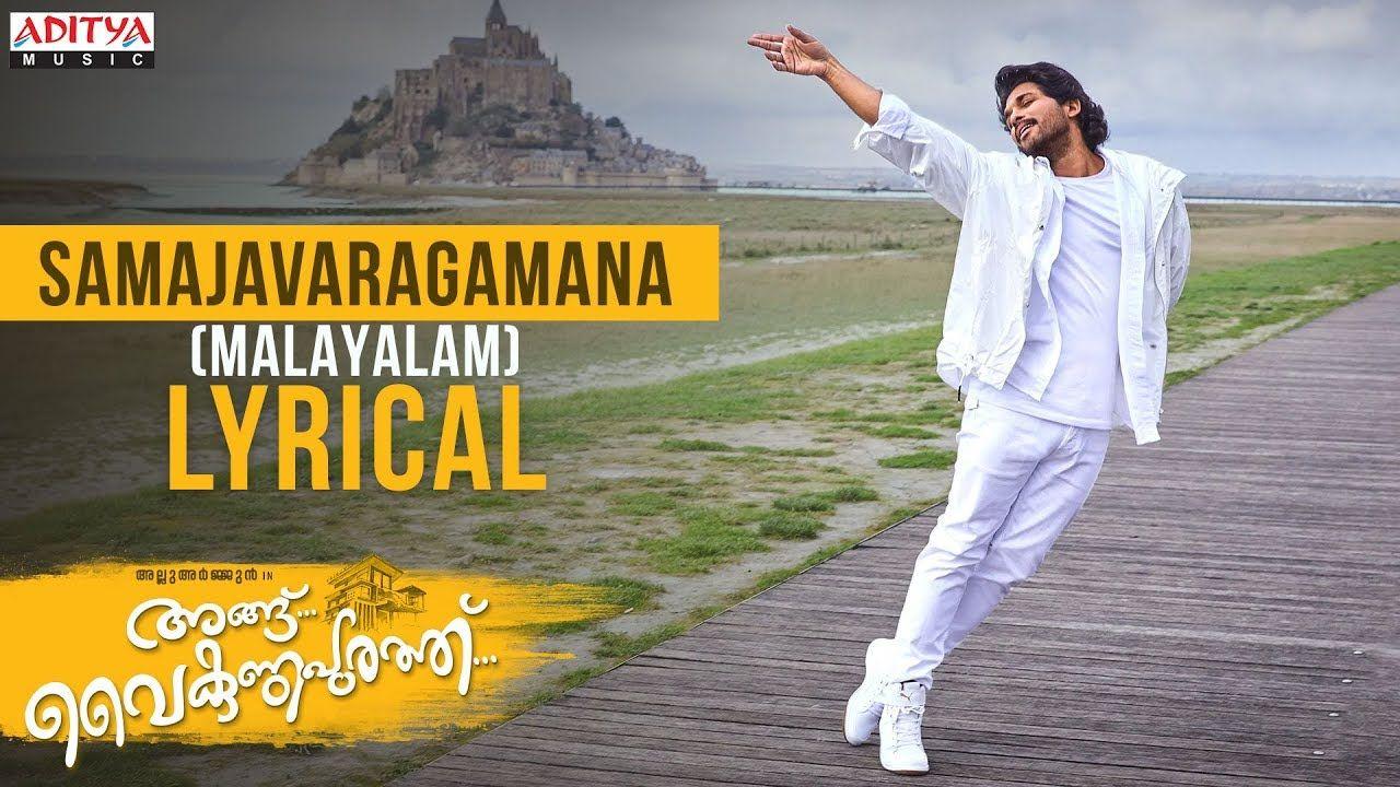 Samajavaragamana Song Lyrics Telugu With Images Songs Lyrics Song Lyrics