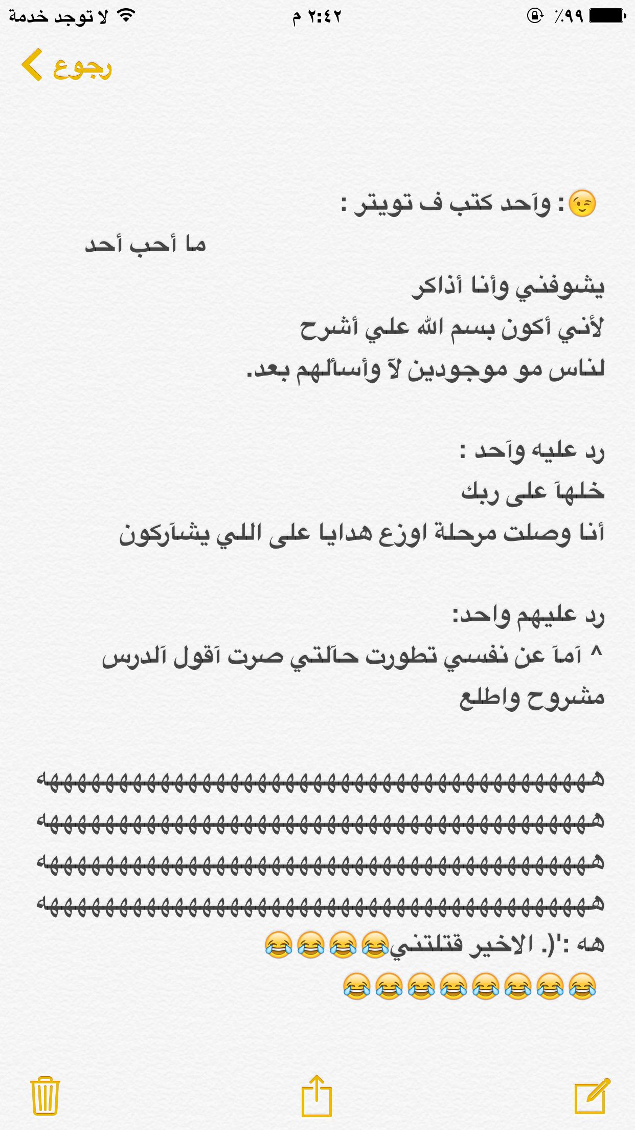 هههههههههههههه A Fun Quotes Funny Funny Arabic Quotes Funny Words