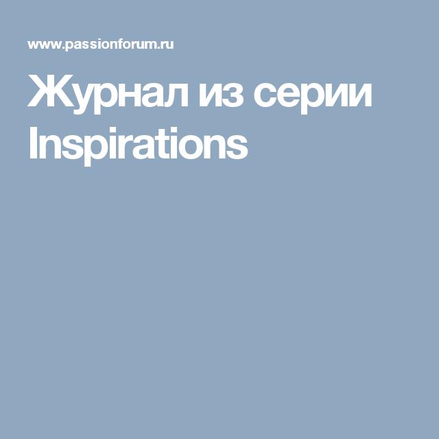 Журнал из серии Inspirations