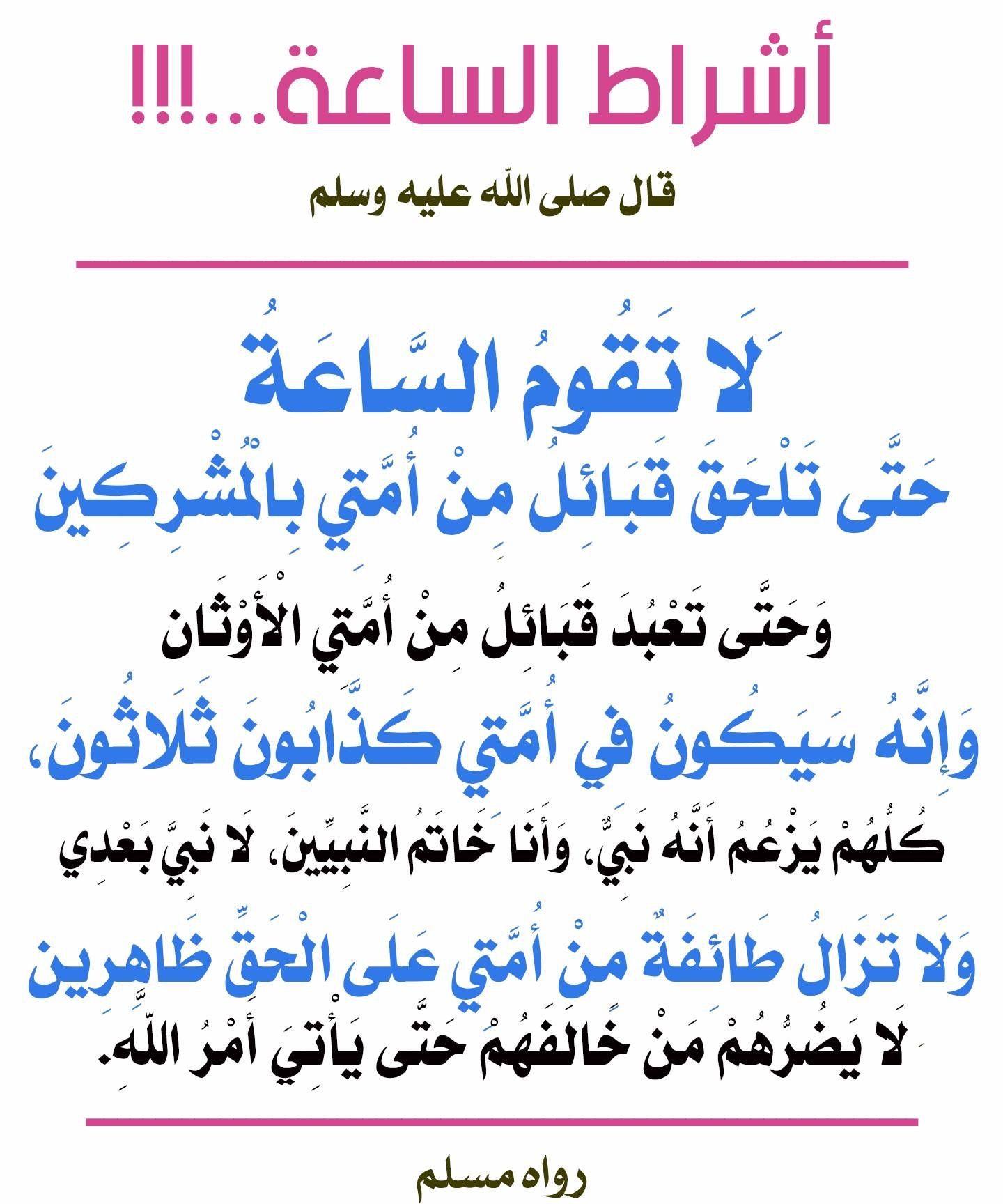 Pin By سوف الجين On أحاديث البخاري ومسلم Islamic Phrases Islamic Quotes Islamic Quotes Quran